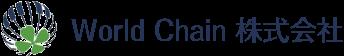 World Chain 株式会社